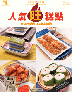 Y3K Cookbook 57 - Delectable Kuih Muih