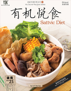 Y3K Cookbook 58 - Sattvic Diet